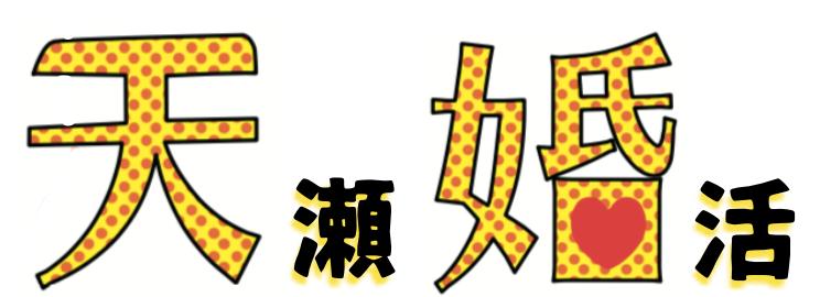 天婚(天瀬婚活パーティー)
